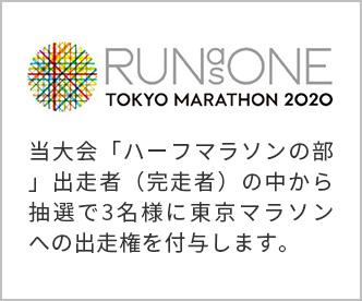 RUN as ONE 東京マラソン